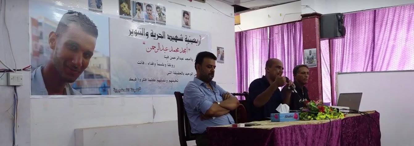 Commemoration Held for Activist Killed in Aden By Extremist Group
