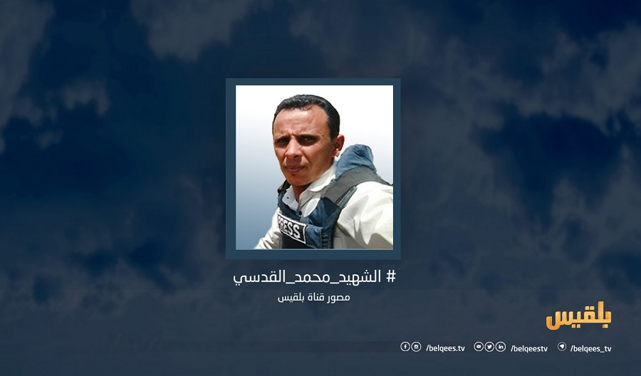 Belqees TV Statment on the Killing of Its Photographer By Houthi Militia in Taiz