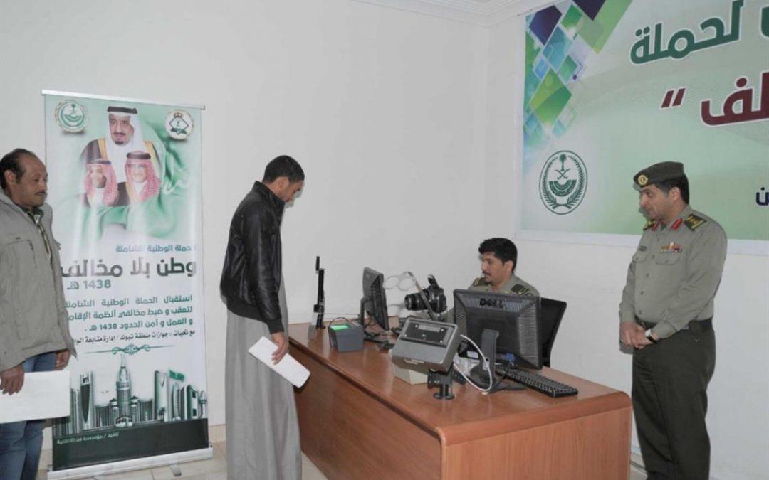 New stimulus package against Yemeni immigrants in Saudi Arabi