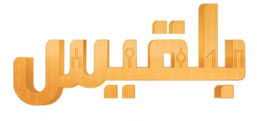 Belqees Satellite Channel denounces the repression, restriction of freedoms of expression
